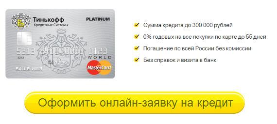 сн¤ть наличные с кредитной карты тинькофф 120