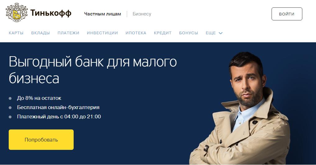 Tcsbank ru особистий кабінет вхід